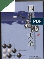 围棋官子大全 (修订本)