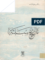 tarikh-sabta تاريخ سبتة.pdf