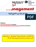 إدارة دورة المشروع