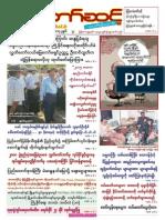Myanmar Than Taw Sint Vol 3 No 1