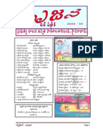 srujana 2008-09 its our latest magazine typed and published by their own