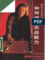 坂田高级指导1清晰版