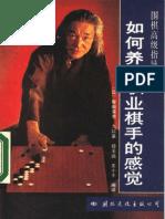 坂田高级指导2