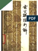 死活妙手179 (桥本宇太郎)