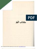 كتاب الهو - ابن عربي