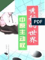 中原主动权(藤泽)