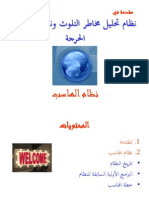 متطلبات_نظام_الهاسب