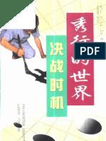 决战时机(藤泽)