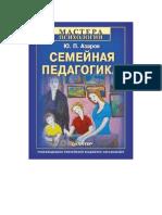 Azarov Yu. Sem Pedagogika