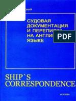 libro de preparación