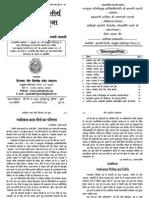 Namokar Dham Tirth Parichay & Pooja.pdf