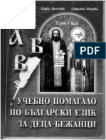 Activity book Bulgarian language for refugee children DAB
