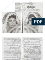 Mohabbat Jaag Jaati Hai by Shaheen Sajjad Urdu Novels Center (Urdunovels12.Blogspot.com)