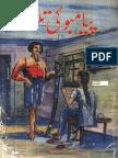 Payambo Ki Talwar-Akhtar Malihabadi-Feroz Sons-1970