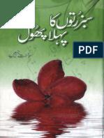 Sabz Ruton Ka Pehla Phool by Rahat Jabeen