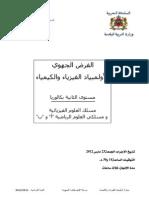_O.pc+فرض+..[1].pdf_