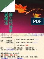 中国古代诗歌发展概述