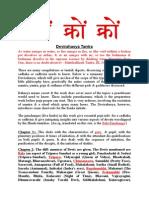 Devi Rahasya I