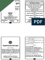 Shatkandagam Granth Pooja (Pookect Book).pdf