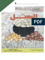 (2) كتاب زراعة البصل زراعية 1