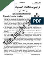 GCSE Translation 1980-2008 Into Arabic