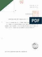 【沖縄防衛局から照会】西普天間住宅地区の返還に関する実施計画の案について.pdf