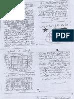 الجواهر اللماعة pdf