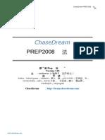 ChaseDream GMATPrep2008 语法笔记 V 2.01