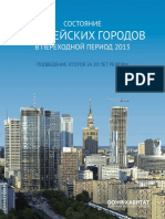 The state of European Cities in Transition 2013 (Russian Language Version)