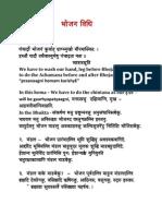 Bhojana Vidhi - Sanskrit