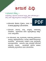 bhojana vidhi - Kannada