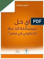 Solving Egypt's Subsidy Problem BY DALIBOR ROHAC أي حل لمشكلة الدعم الحكومي في مصر؟ داليبور روهاتش