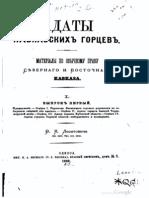 Adatı kavkazskih gortsev