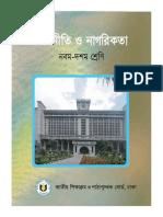 Class 9-10 Civics Bangla