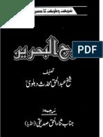 Maraj Ul Bahrain Urdu Translation