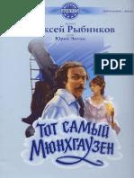 Rybnikov - Tot Samyj Munhgauzen