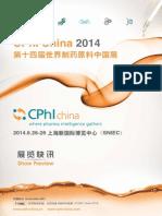 cphichina2014_showpreview1