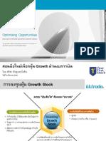 Growth Stock Analysis