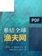 系结全球渔夫网-电子版 1.0