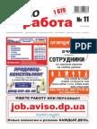 Aviso-rabota (DN) - 11 /146/