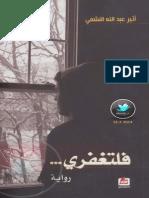فلتغفري لـ أثير عبد الله النشمي