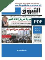 Journal Echorouk Du 03.03.2014