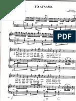 plesas 1 πρώτο μέρος ( Το άγαλμα ) Μίμης Πλέσσας μουσική .... Λευτέρης Παπαδόπουλος  στίχος .....