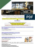 Φορολογικό 2ημερο - Διοίκηση - Management