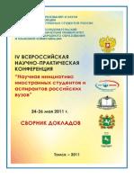 sbornik_2011