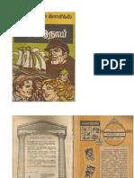 Sea Wolf  - கடல் ஓநாய் - Paico Classics (Tamil)
