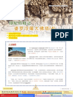 《莲花海》(38)-圣地巡礼-世界七大奇景之一:印度尼西亚爪哇之婆罗浮屠大佛塔(4)-不同浮雕的内容-婆罗浮屠大佛塔中叙事浮雕之分布情况-不同的佛像-敦珠佛学会