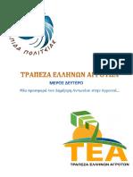 Τράπεζα Ελλήνων Αγροτών - Μέρος Δεύτερο