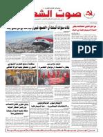 جريدة صوت الشعب العدد 333