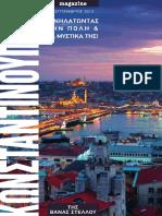 Ιχνηλατώντας την Κωνσταντινούπολη
